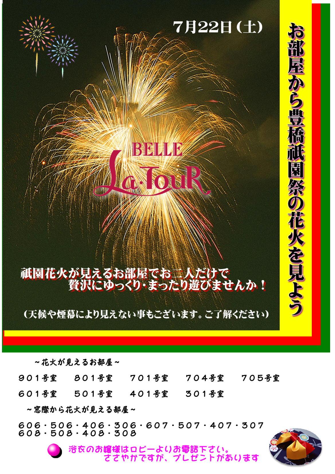 2017花火