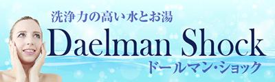 ba_dealman1_2