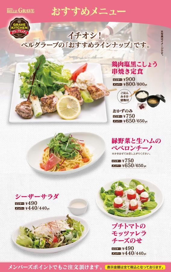 1509_bellegrave_menu